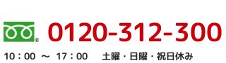問合せ番号0120-312-300
