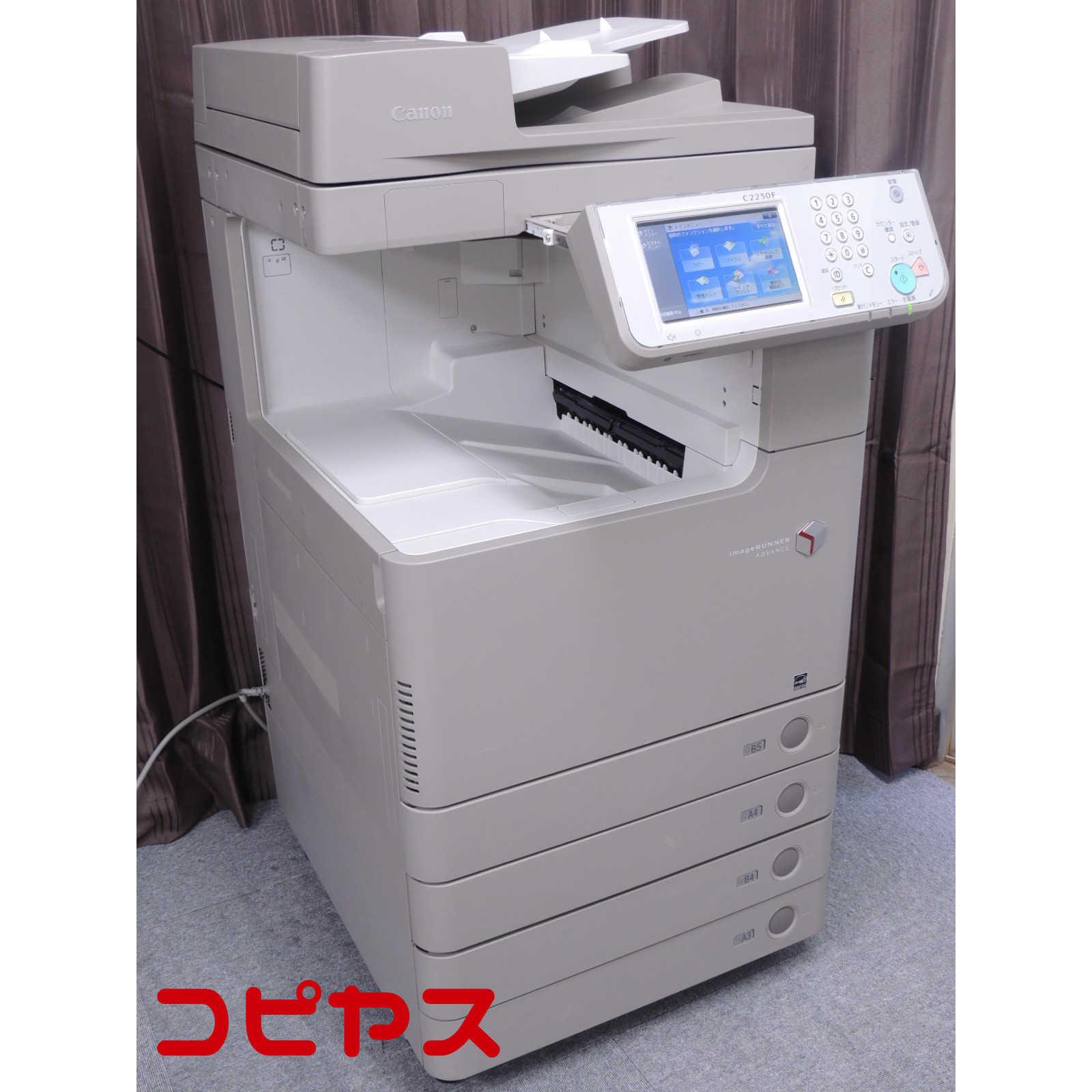 iR-ADV C2230F中古カラー複合機