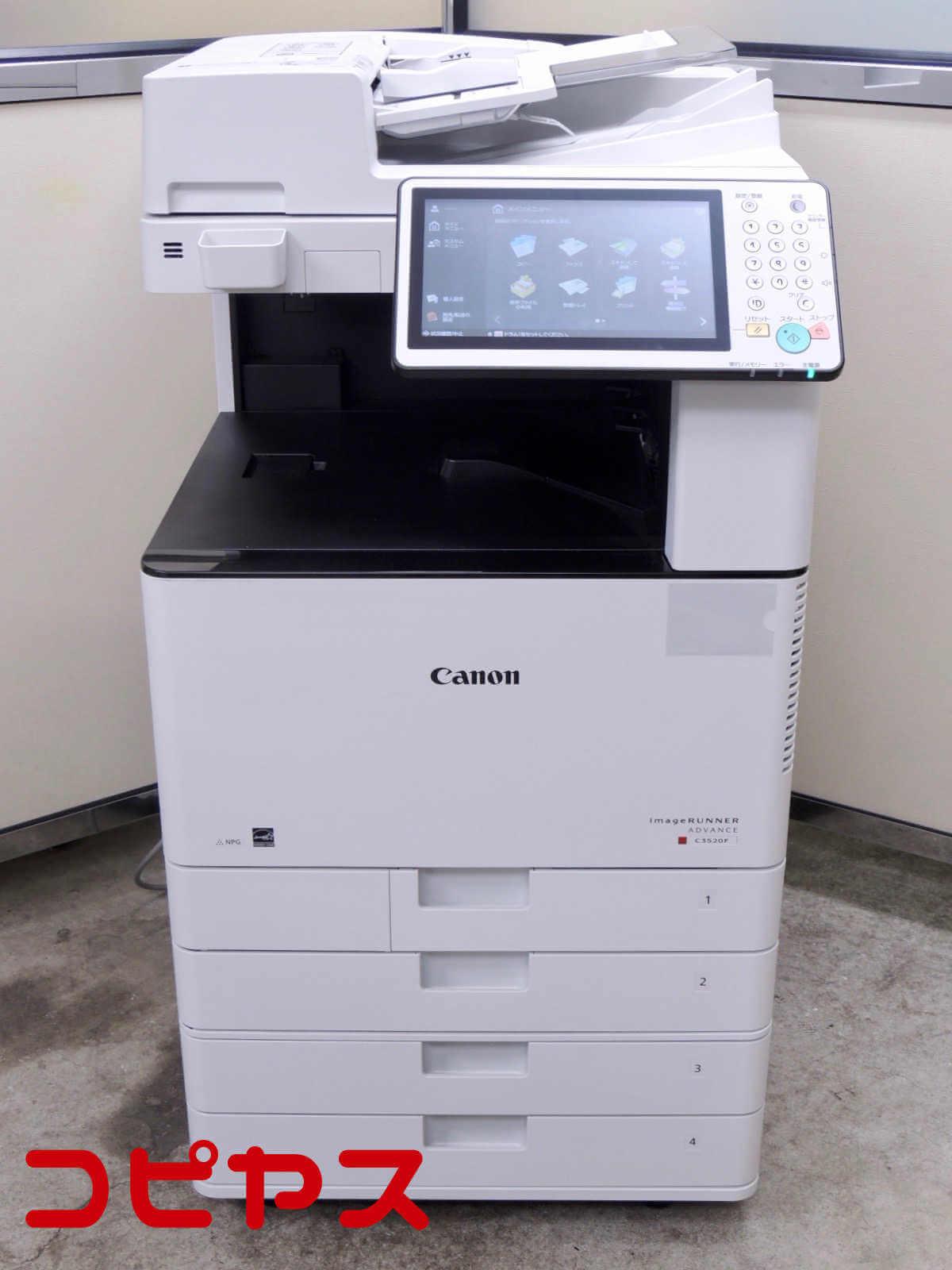 iR-ADVANCE C3520F(Canon)中古カラー複合機・高品質・Mac・無線LAN対応【コピヤス】